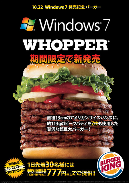 windows7_burger